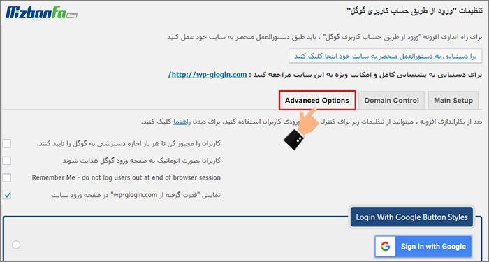 سفارشی سازی تنظیمات افزونه google apps logn