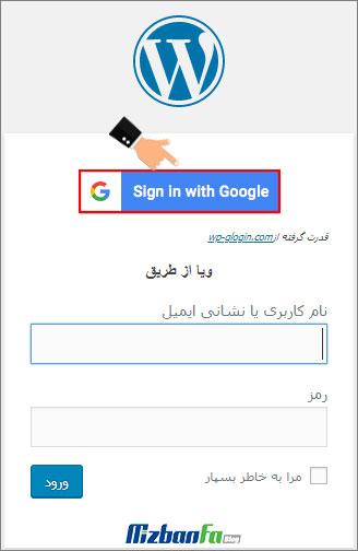 عضویت و ورود به وردپرس با اکانت گوگل