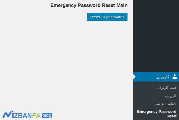 تغییر رمز کاربران در وردپرس