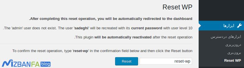 ریست کامل وردپرس و برگرداندن تنظیمات وردپرس با افزونه wp reset