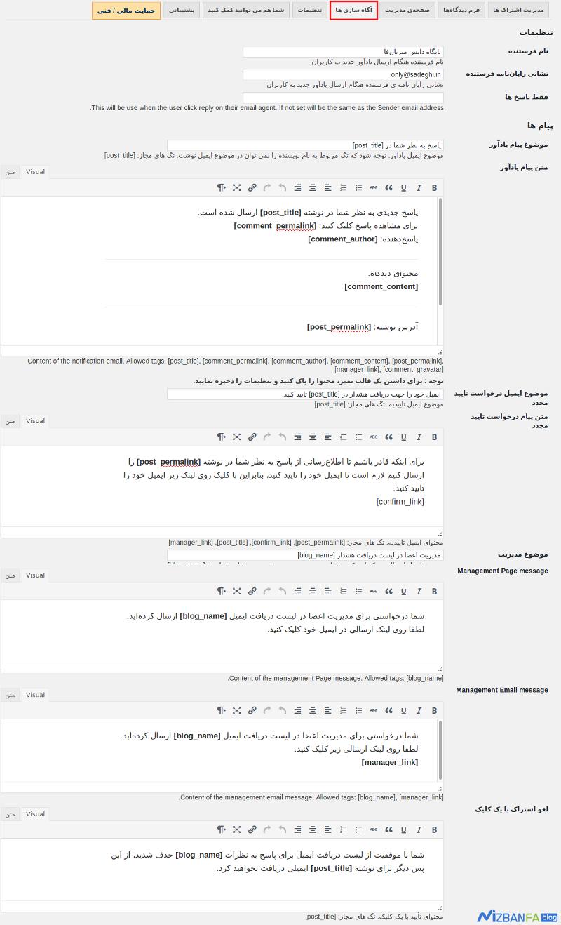 ارسال ایمیل هنگام پاسخ به نظرات در وردپرس