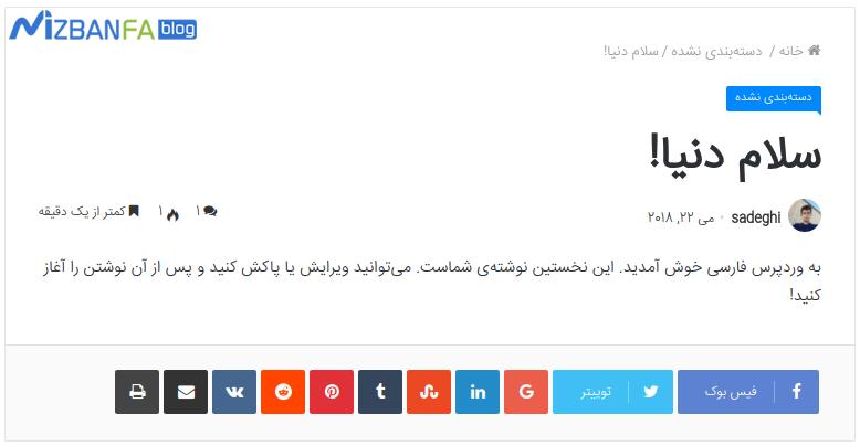 افزودن فونت فارسی به قالب وردپرس و افزودن فونت دلخواه به قالب وردپرس
