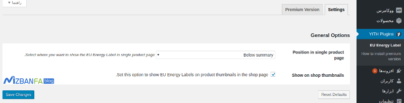 افزودن برچسب انرژی به محصولات در ووکامرس
