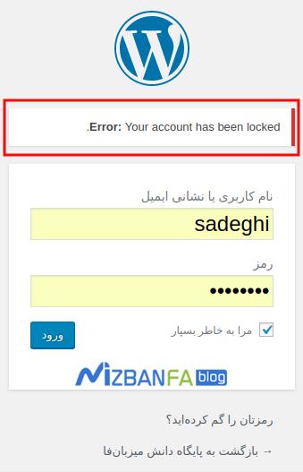 بلاک کردن کاربران در وردپرس و بستن دسترسی آنها به پیشخوان وردپرس