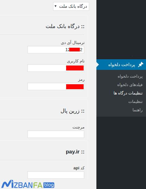 ایجاد درگاه پرداخت اینترنتی در وردپرس با افزونه درگاه پرداخت وردپرس
