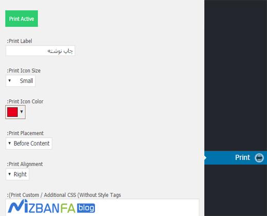 افزودن دکمه پرینت مطلب در وردپرس و ذخیره نوشته pdf در وردپرس