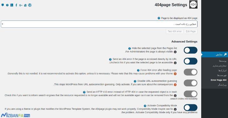 ساخت صفحه 404 در وردپرس و سفارشی سازی صفحه 404 وردپرس