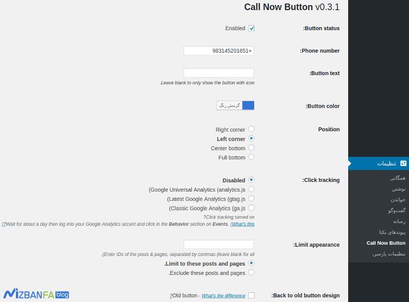 ساخت دکمه تماس با ما چسبان در وردپرس | نمایش دکمه تماس تلفن وردپرس