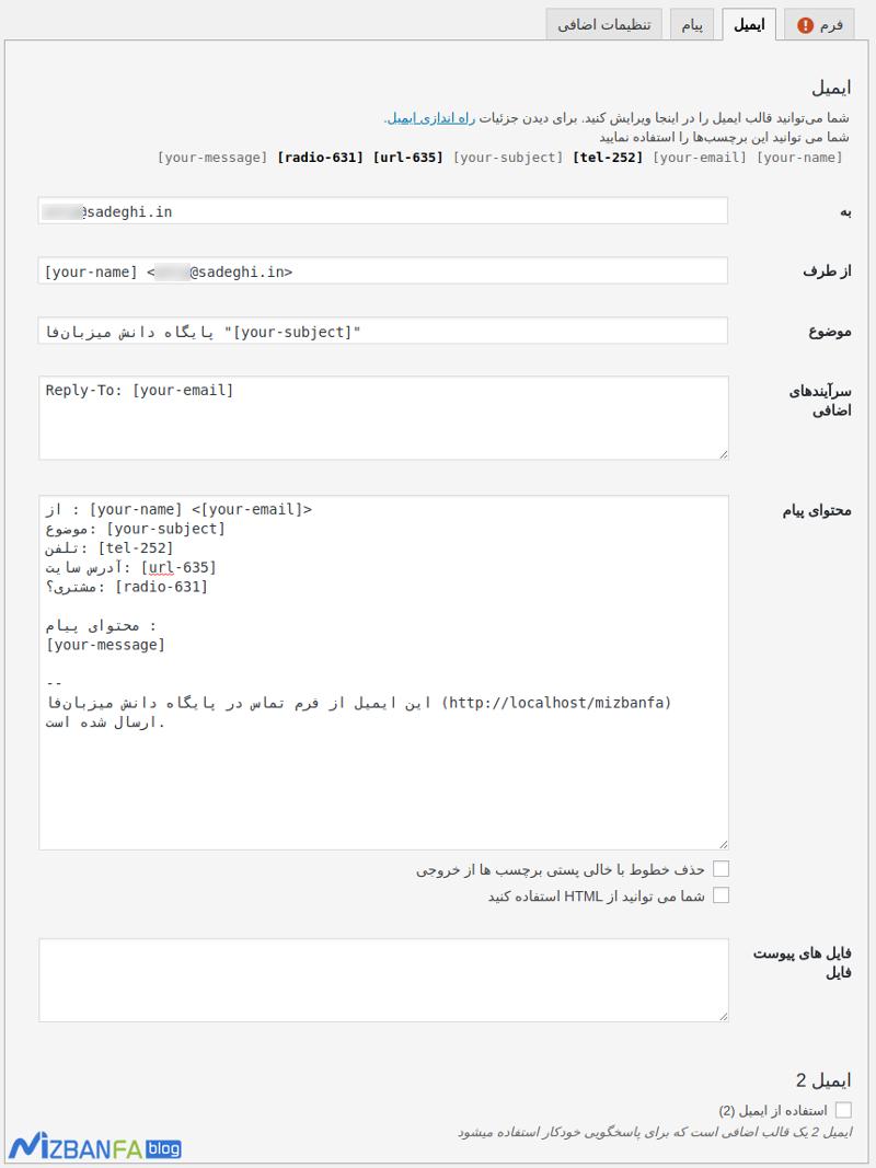 آموزش ساخت صفحه تماس با ما در وردپرس و نحوه ساخت فرم تماس وردپرس