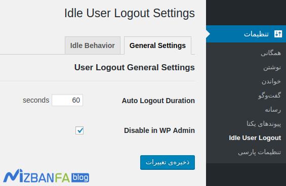 خروج خودکار کاربران در وردپرس | افزایش امنیت وردپرس با خروج خودکار کاربر