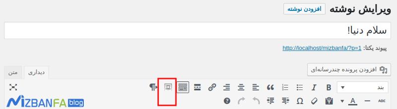 نمایش محتوای برگه در صفحه دیگر وردپرس   نمایش یک صفحه در صفحه دیگر