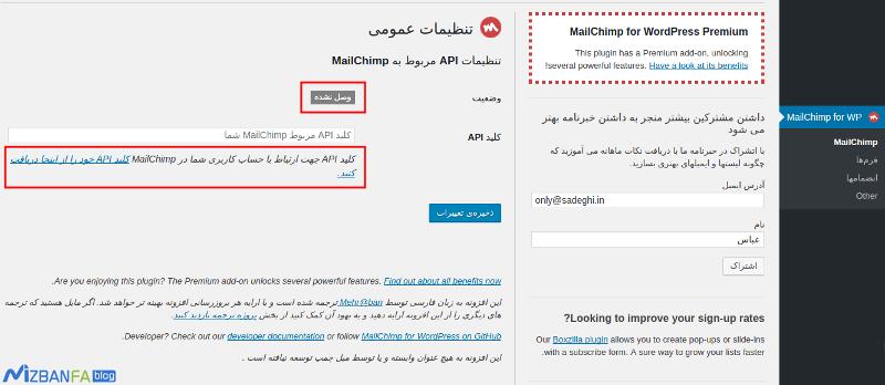 ساخت خبرنامه در وردپرس   ارسال خبرنامه در وردپرس