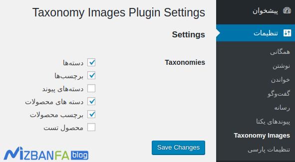 افزودن تصویر به دستهبندی وردپرس | اضافه کردن عکس به دسته بندی وردپرس