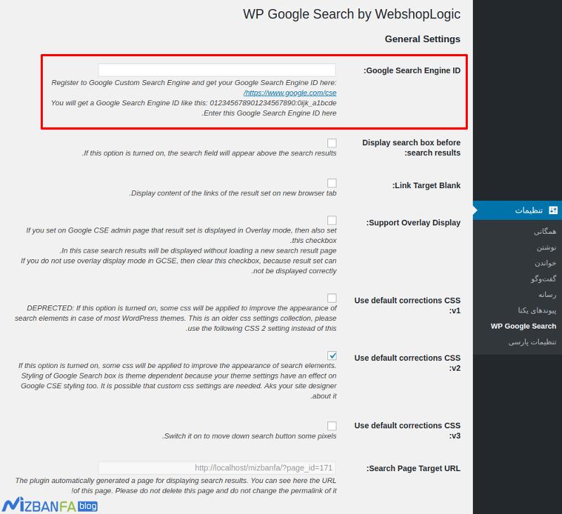 اضافه کردن جستجوی گوگل به سایت وردپرس | جستجوی گوگل در وردپرس