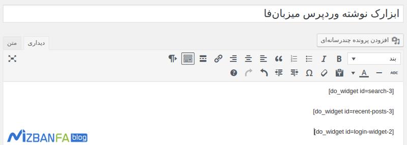 افزودن ابزارک به مطالب وردپرس | نحوه استفاده از ابزارک در مطالب وردپرس