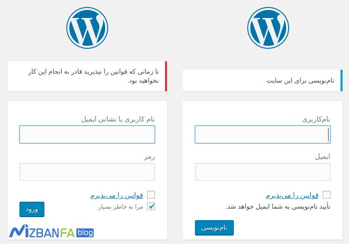 ساخت صفحه پذیرش قوانین در وردپرس | پذیرش قوانین در فرم نظرات وردپرس