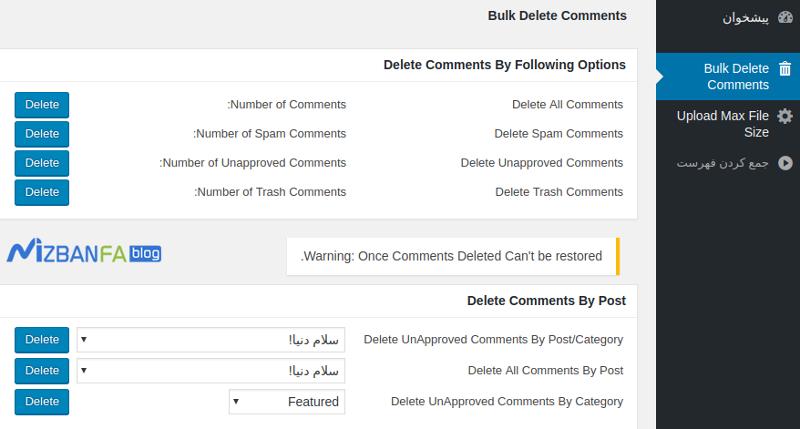 حذف کامل مطالب وردپرس | حذف نظرات وردپرس| حذف کلی کاربران وردپرس