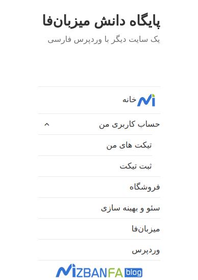 افزودن آیکون به منوی وردپرس با افزونه menu image