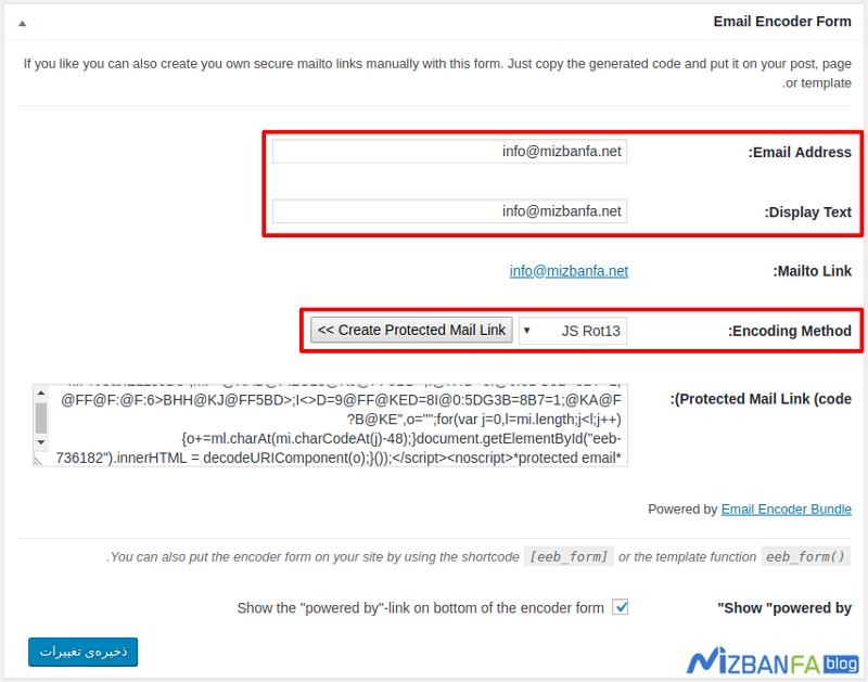 محافظت از ایمیل وردپرس | جلوگیری از اسپم ایمیل در وردپرس