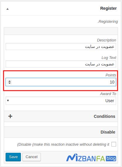 دادن امتیاز به کاربران در وردپرس | امتیازدهی به کاربران در وردپرس