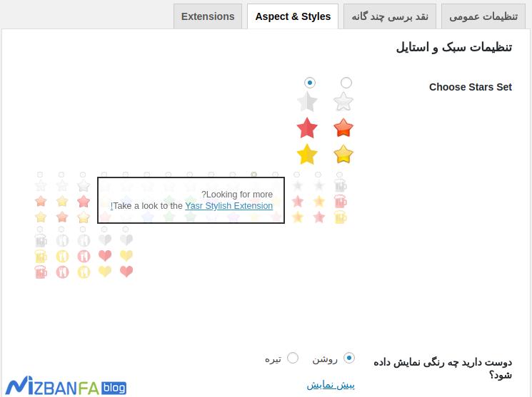 ستاره دار کردن مطالب وردپرس در گوگل | امتیاز ستارهای به مطالب وردپرس