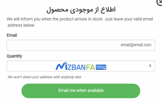 اطلاع از موجودی محصولات ووکامرس | ارسال ایمیل موجودی محصول ووکامرس