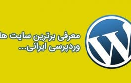معرفی برترین وب سایت های ایرانی ساخته شده با وردپرس