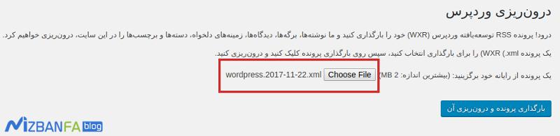 آموزش درون ریزی قالب وردپرس با فایل XML