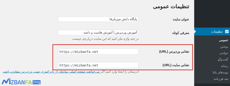 تغییر نشانی سایت در وردپرس و نحوه تغییر url در وردپرس