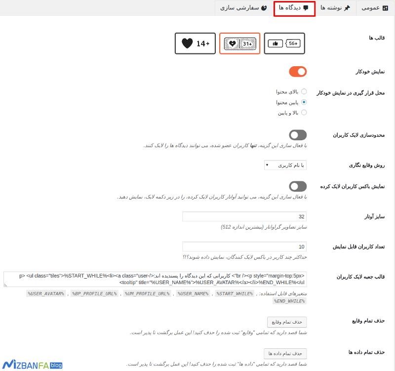 افزونه لایک و دیس لایک وردپرس برای مطالب و نظرات وردپرس