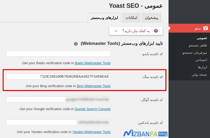 ثبت سایت در بینگ و معرفی سایت وردپرسی به موتور جستجوی بینگ