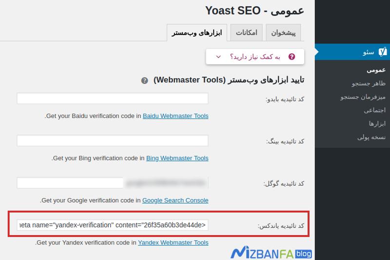 آموزش معرفی سایت وردپرسی به یاندکس و نحوه ثبت سایت در یاندکس