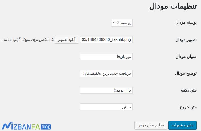 قرار دادن لینک تلگرام در وردپرس و هدایت کاربران به کانال تلگرام در وردپرس
