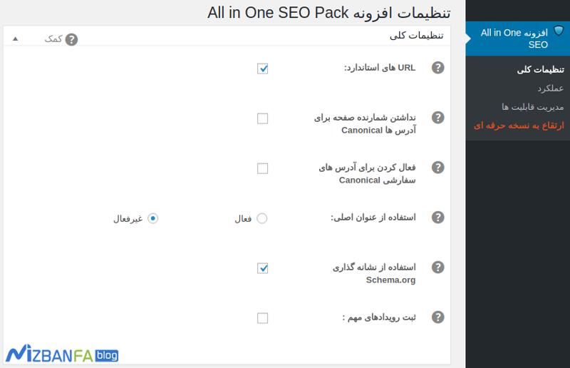 آموزش تصویری کار با افزونه all in one seo pack | تنظیمات all in one seo pack