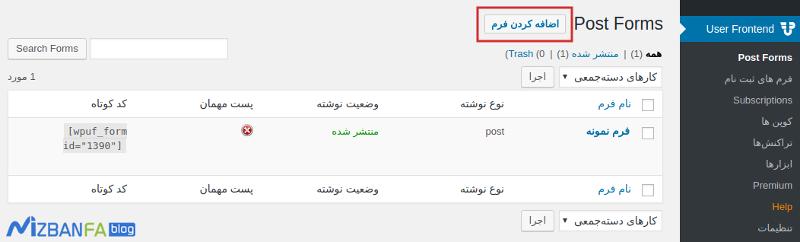 ارسال پست توسط کاربران در وردپرس با افزونه wp user frontend