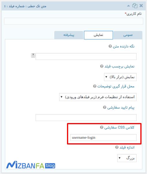 ساخت فرم ورود در وردپرس و شخصی سازی فرم ورود و عضویت در وردپرس