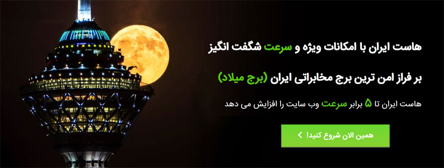 هاست ایران میزبان فا