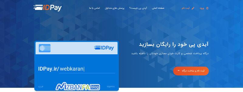 معرفی بهترین درگاه های پرداخت اینترنتی و بهترین درگاه واسطه