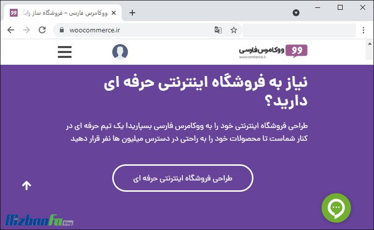 فروشگاه ساز ووکامرس فارسی
