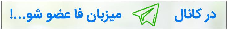 کانال تلگرام میزبانفا