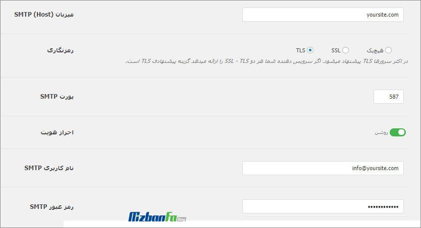 رفع مشکل ارسال نشدن ایمیل در وردپرس