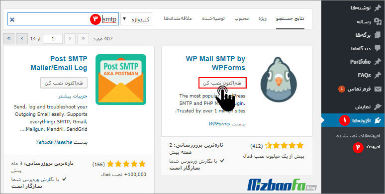 افزونه WP Mail SMTP by WPForms
