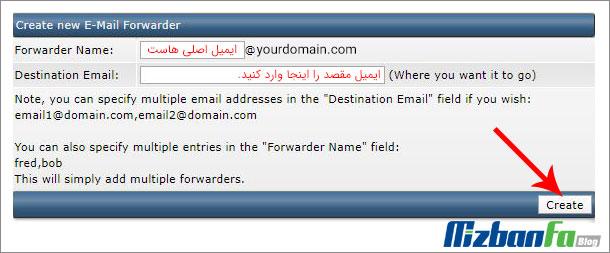 انتقال یک ایمیل به ایمیل دیگر