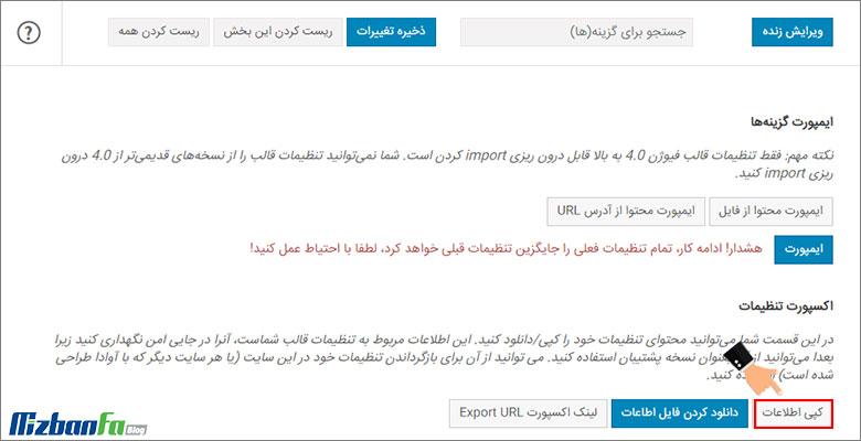تغییر رنگ سایت وردپرس با ترفندی ساده