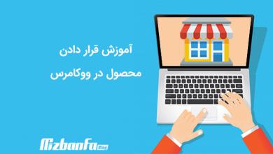 چگونگی قرار دادن محصول در فروشگاه اینترنتی