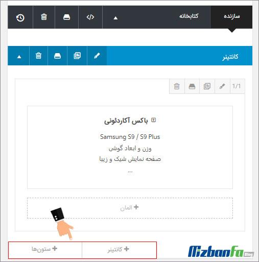 آموزش طراحی و چیدمان توضیحات کامل محصول با صفحهساز