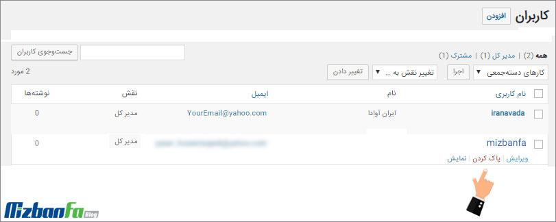 حذف کاربر در وردپرس