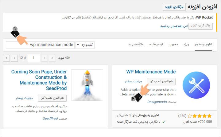 نصب افزونه wp maintenance mode