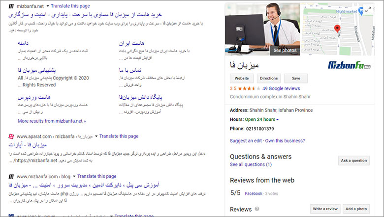 نحوه نمایش سایت در گوگل