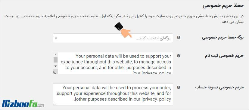 تنظیمات ثبت نام در ووکامرس